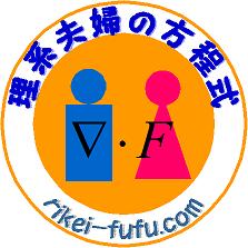 理系夫婦の方程式(∇・F)の意味