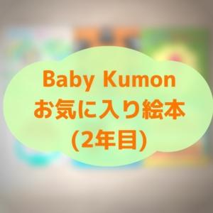 Baby Kumon(ベビーくもん)でお気に入りの絵本(2年目の中から6冊紹介)