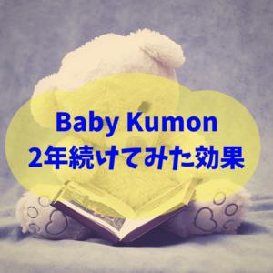 Baby Kumon(ベビーくもん)に0歳3か月から2年間(24回)通った効果