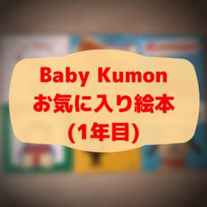 Baby Kumon(ベビーくもん)でお気に入りの絵本(1年目の中から6冊紹介)