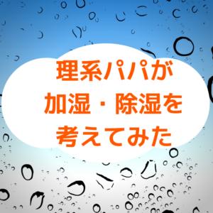 夏の除湿と冬の加湿に、ペットボトルとフライパン