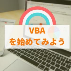 【VBA入門】Excel2019で簡単プログラミング:今から始める業務効率化