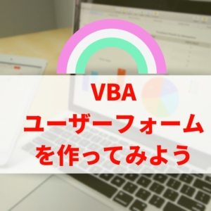 【VBA入門】簡単なユーザーフォームを作ってみよう