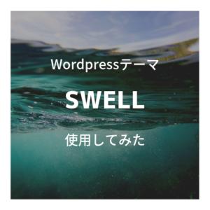 Wordpressテーマ『SWELL』を使って理想のブログにする