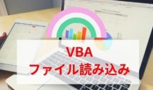 【VBA入門】ファイル読み込み方法はこの2つを知っていれば十分