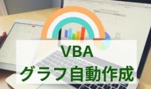 【VBA入門】グラフを自動で作成してみよう(Excel2019)