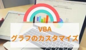 【VBA入門】グラフのカスタマイズをして見やすくする