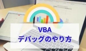 【VBA入門】知っておきたいデバッグのやり方