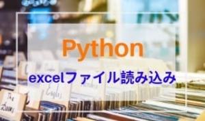 Python超初心者:PythonでExcelファイルを読み込む