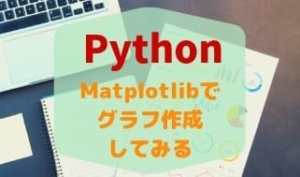 Python初心者:Matplotlibでグラフを作ってみる