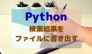 Python初心者:検索結果をExcelファイルに書き出す