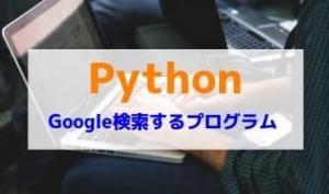 Python超初心者:Google検索するプログラムを作る