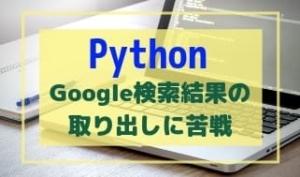 Python超初心者:Google検索結果を取り出すのに苦戦⇒ブラウザを模擬せよ!