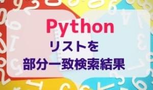 Python超初心者:リストを部分一致検索して要素を取得