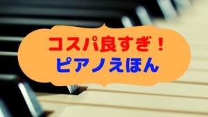 コスパ良すぎ!たまひよのピアノえほん♪