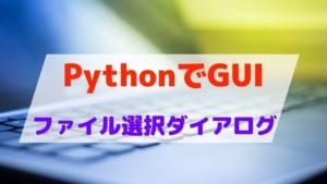 Python初心者:tkinterでGUI作成~ファイル選択ダイアログ編~