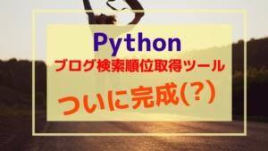 Python初心者:ブログ検索順位取得ツールついに完成(?)