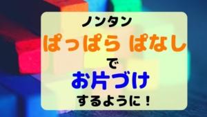 絵本「ノンタン ぱっぱら ぱなし」でお片付けするようになった!