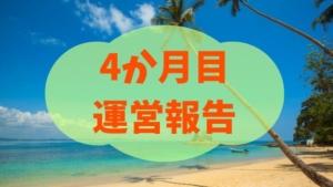 ブログ開設4か月:運営報告