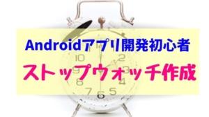Androidアプリ開発&kotlin初心者がストップウォッチアプリ作成