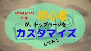[HTML/css/PHP初心者]ブログのトップページに1文追加してみた