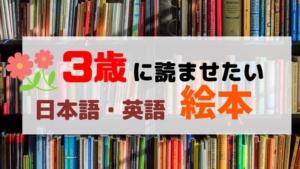 3歳の娘に読ませたい絵本をピックアップ(日本語・英語)