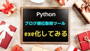Pythonでexe化に苦戦~Matplotlibの日本語対応~