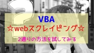 VBAでwebスクレイピング~2通りの方法をお試し~