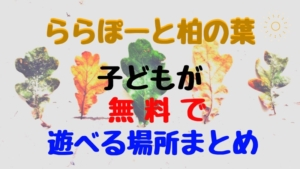 【ららぽーと柏の葉】子どもが無料で遊べるスポットまとめ