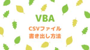 【VBA入門】CSVファイルをテキスト形式で書き出す方法