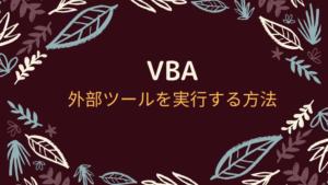 【VBA入門】外部ツールを実行する方法(引数つき)