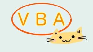 画像vba