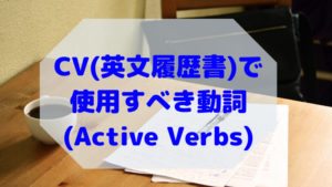 CV(英文履歴書)で使用すべき動詞(Action Verbs)英訳付き一覧