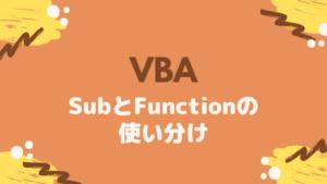 【VBA】SubとFunctionの使い分け方