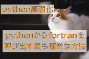 [python高速化] pythonからfortranを呼び出す最も簡単な方法