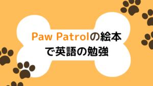 Paw Patrol(パウパトロール)の絵本で英語の勉強♪【ゆる~いおうち英語】