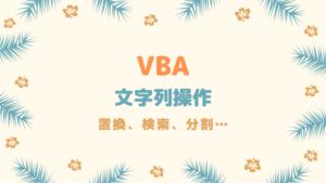 【VBA入門】文字列操作まとめ
