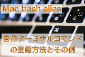 [Mac bash alias]自作ターミナルコマンドの登録方法とその例