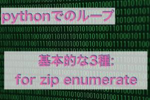 pythonでのループ ~for文の使い方3種~