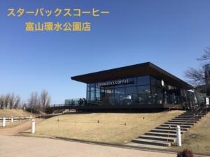 世界一美しいスターバックス富山環水店を写真で紹介