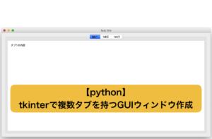 【python】tkinterで複数タブを持つGUIウィンドウを作成