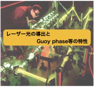 レーザー光の基本ガウシアンモードの導出とGuoy phase shift等の特性