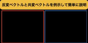 反変ベクトルと共変ベクトルを例示して簡単に説明