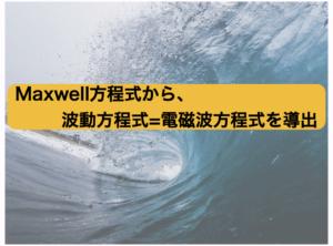 Maxwell方程式から、波動方程式=電磁波方程式を導出