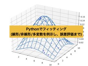 Pythonでフィッティング (線形/非線形/多変数を例示し、誤差評価まで)